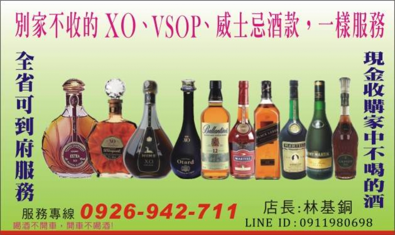 台北老酒收購-岳林老酒收購中心
