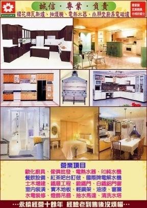 永麗廚具裝潢宅修工程
