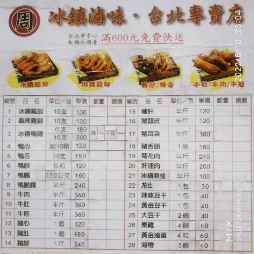 周氏冰鎮滷味板橋專賣店