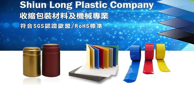 享榮塑膠有限公司-收縮膜、瓶套