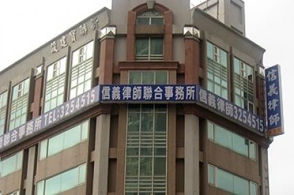 信義律師聯合代書事務所