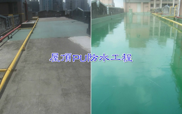 高平防水工程行