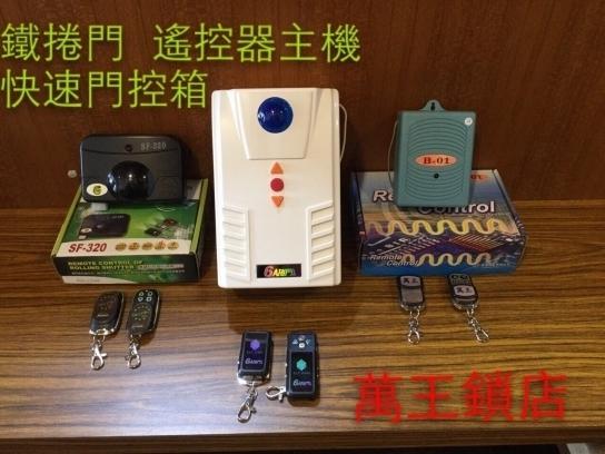 萬王汽車晶片連鎖鎖印店