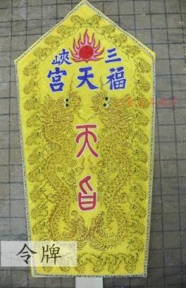 三重至昇繡莊-台灣手工訂製