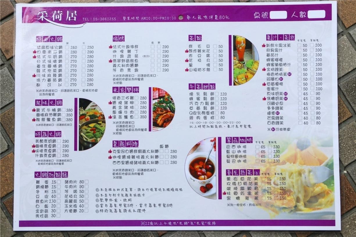 采荷居人文茶館-朴子美食餐廳