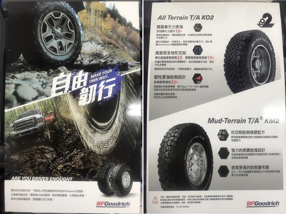鷹輪輪胎車輪定位-高雄輪胎