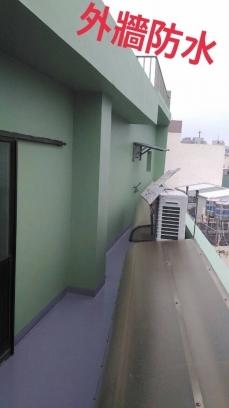 彰化防水抓漏、舊屋翻新- 詮台工程