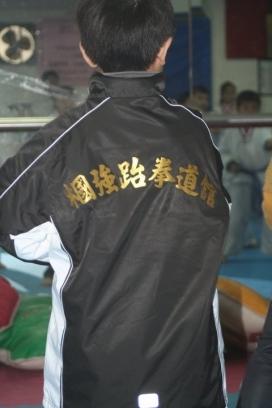 槶強跆拳道館