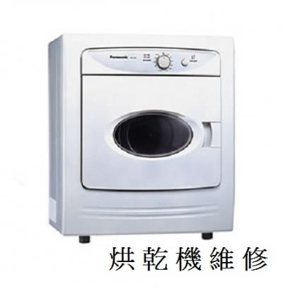雄鶴家電維修中心