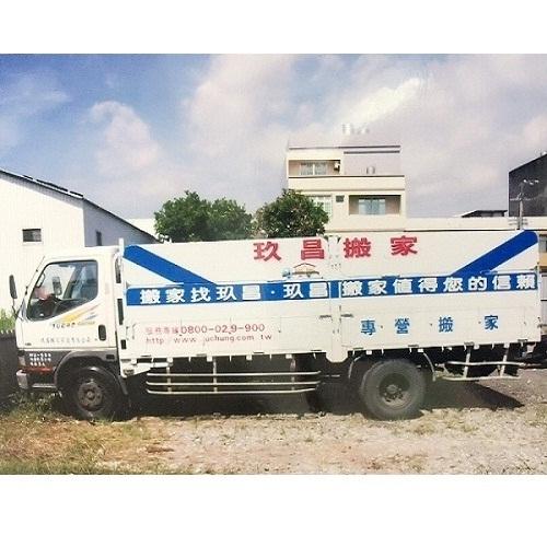 玖昌搬家貨運有限公司