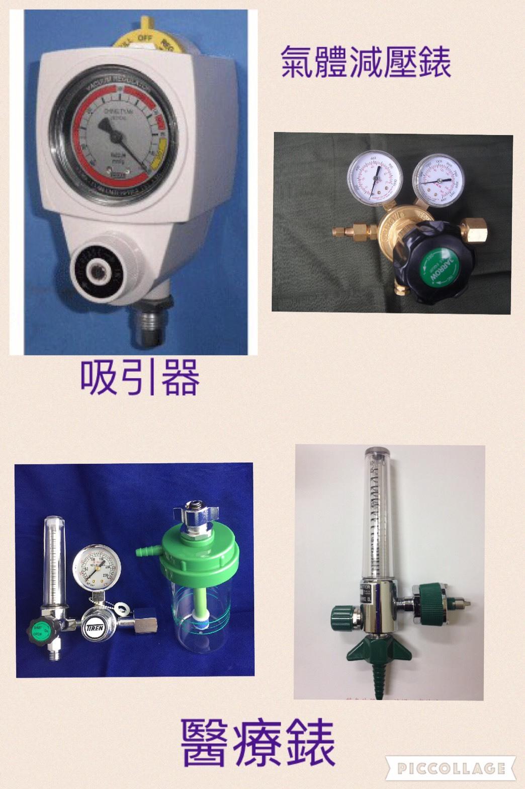 東洋氣體公司