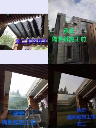 承宏居家建築隔熱紙、節能膜