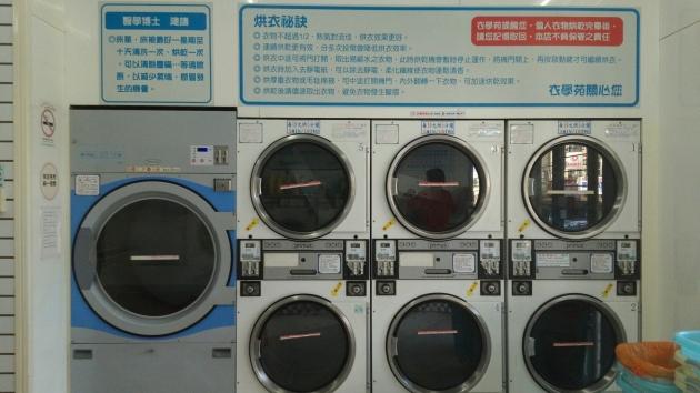衣學苑代客自助洗衣