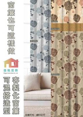 雅緻窗簾傢飾