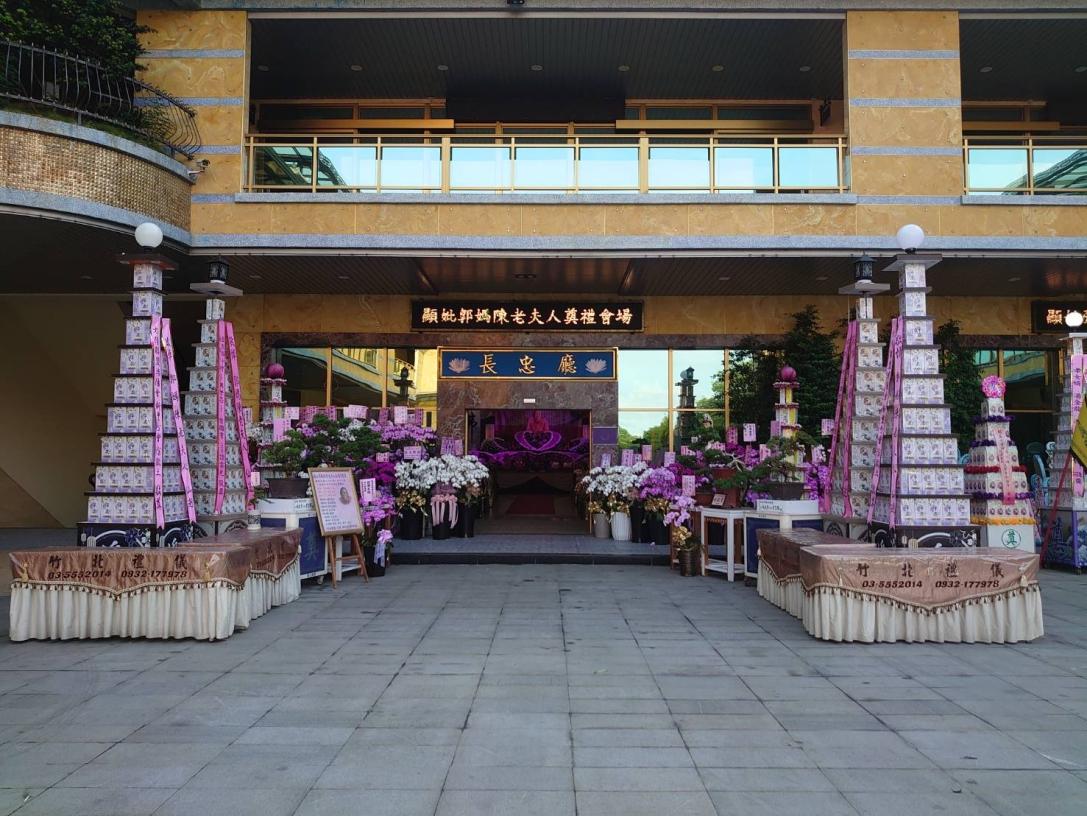竹北禮儀社
