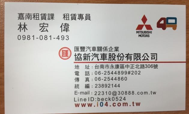雲嘉南區協新租賃