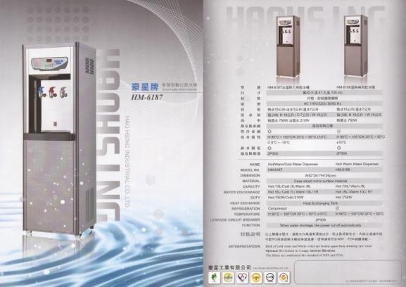 豪康水器材料有限公司