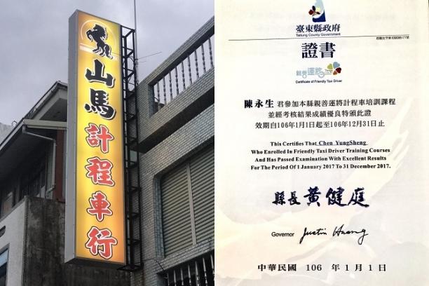台東包車旅遊-陳永生-山馬計程車行
