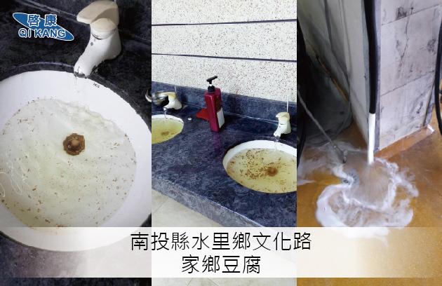 啟康清洗水管-清洗水管加盟,洗水管機器