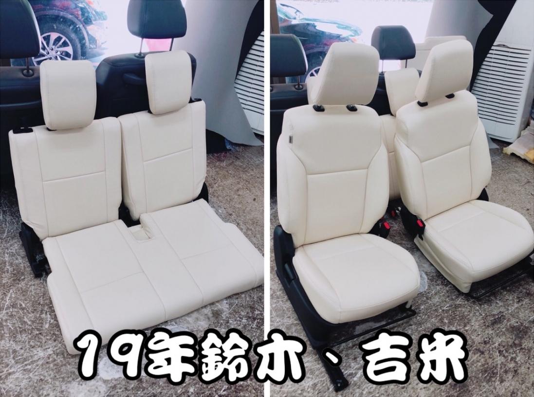 名山汽車牛皮座椅公司