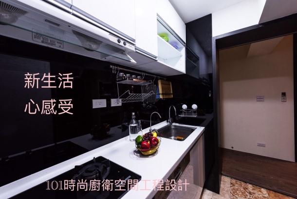 101時尚廚房設計
