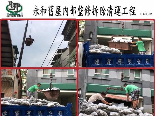 連霆專業拆除/廢棄物清運/建材買賣