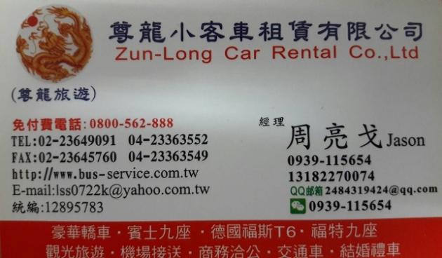 尊龍小客車租賃有限公司