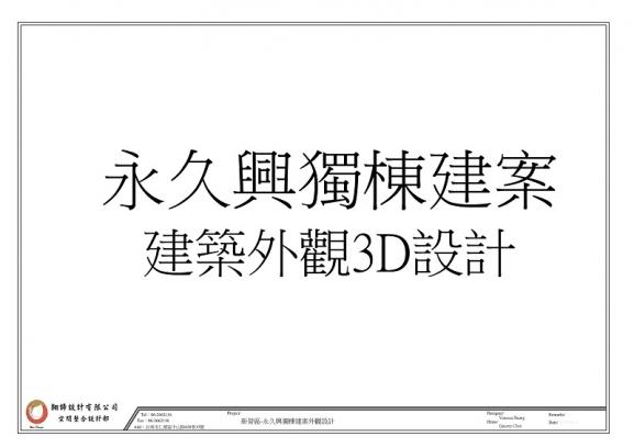 永久興營造有限公司/久興開發有限公司