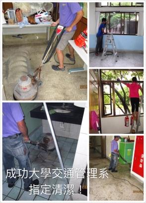 台南翔潔清潔公司