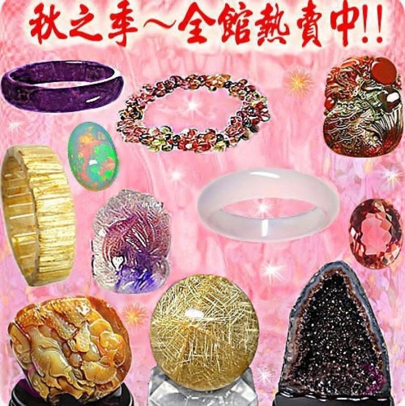藝晶店-天然寶石水晶-優質網站