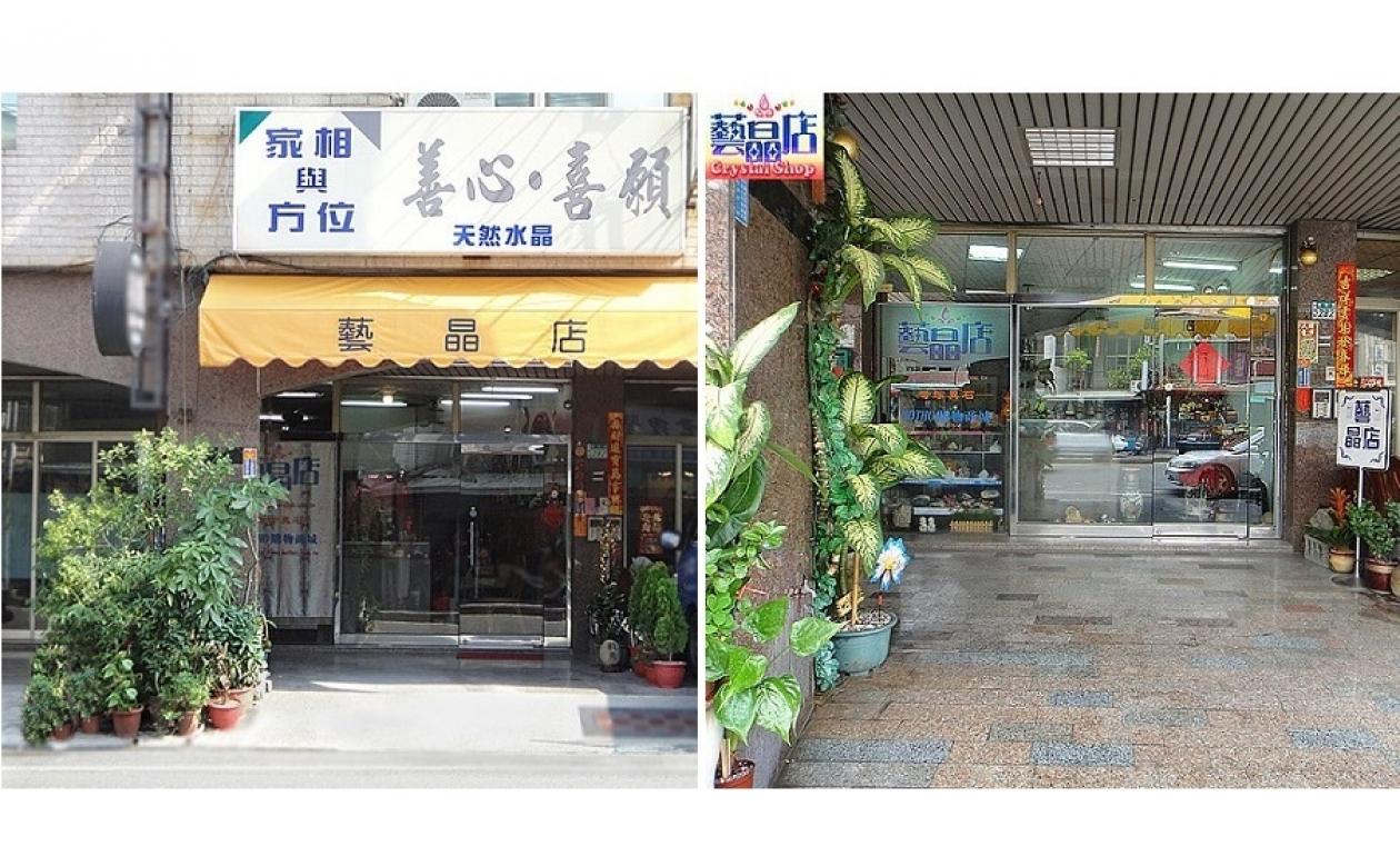 藝晶店-台南水晶寶石精品專賣店