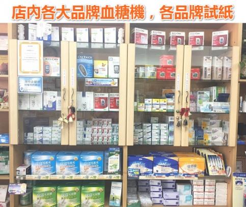 松崴糖尿儀器用品專賣店