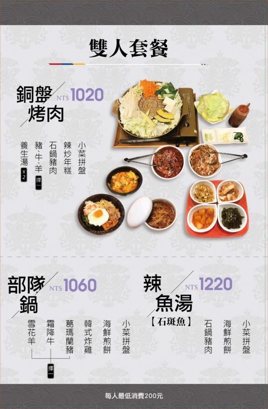 木槿軒韓式料理