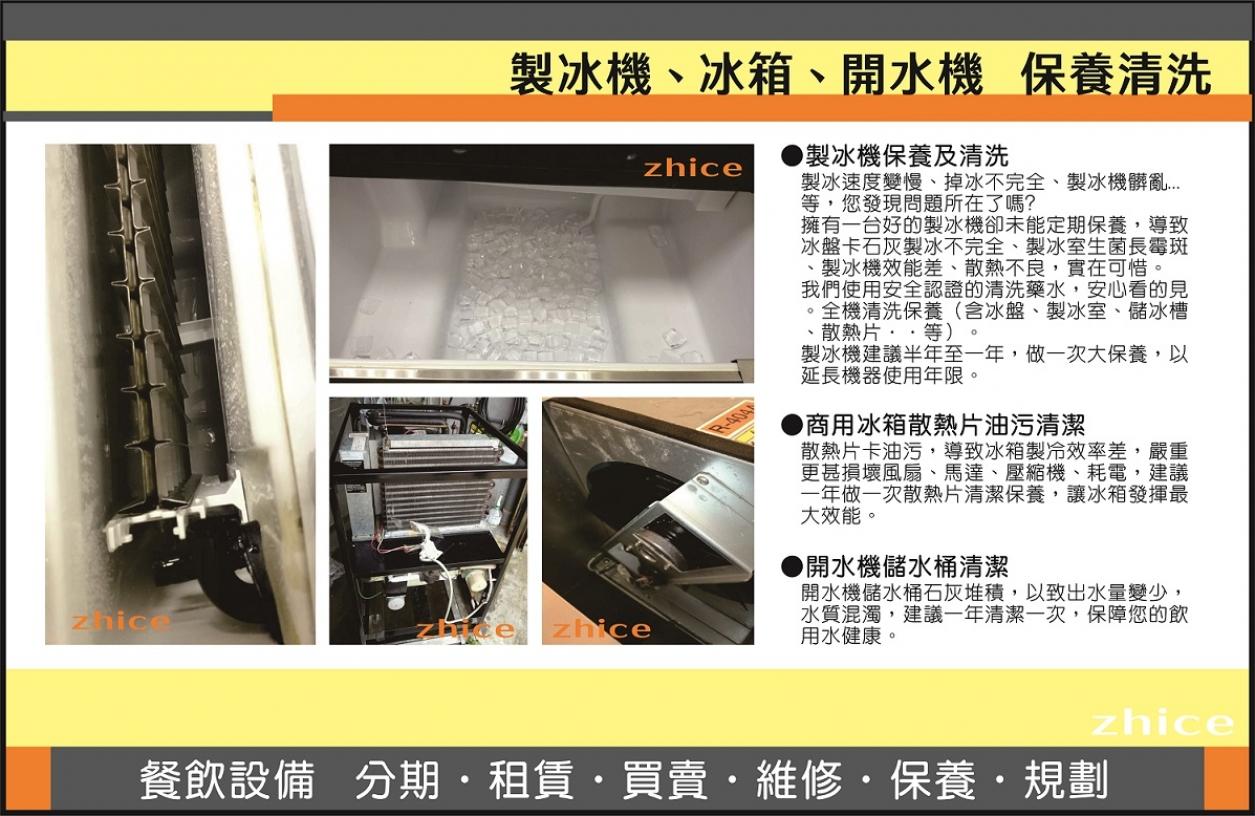 展昌製冰機-台中製冰機出租、買賣、分期