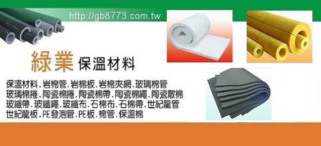 綠業保溫保冷材料買賣