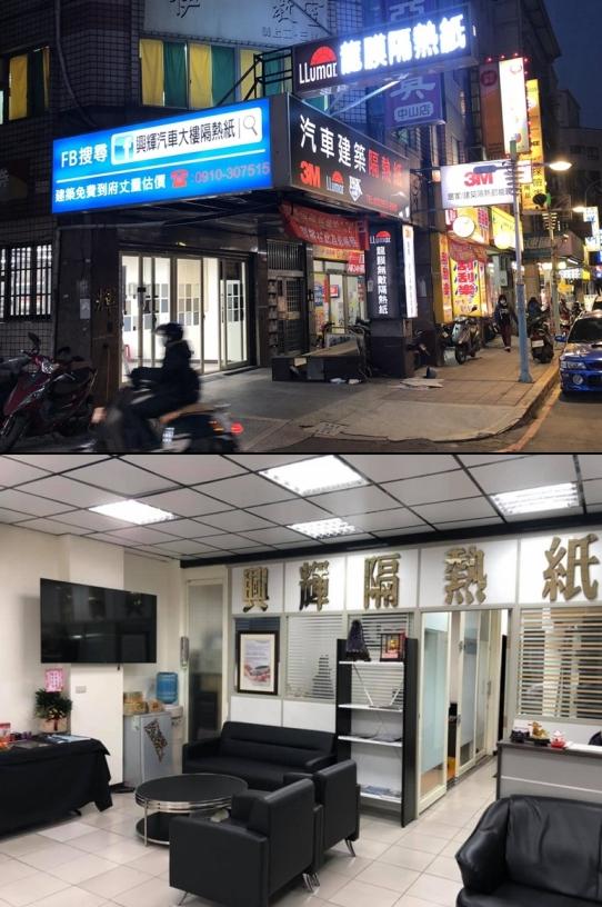 星輝汽車大樓隔熱紙-板橋店
