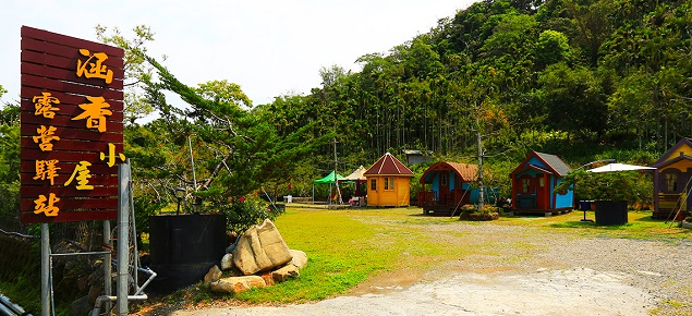 涵香小屋露營驛站