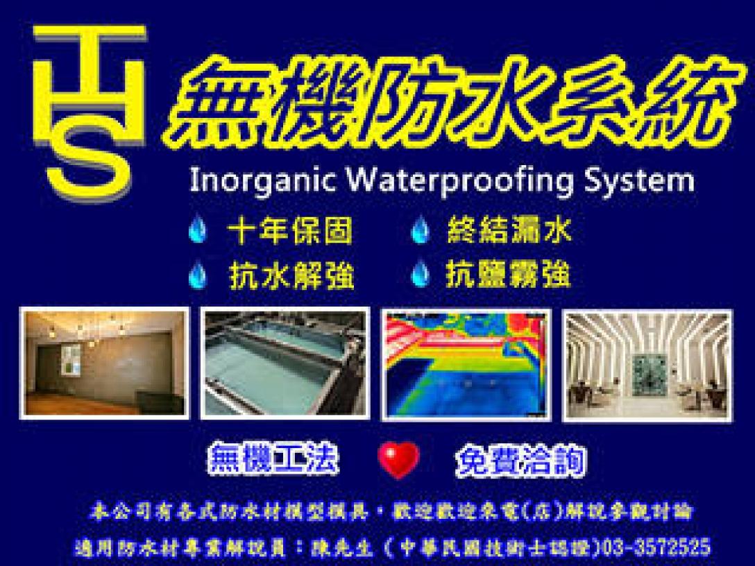 THS無機防水系統