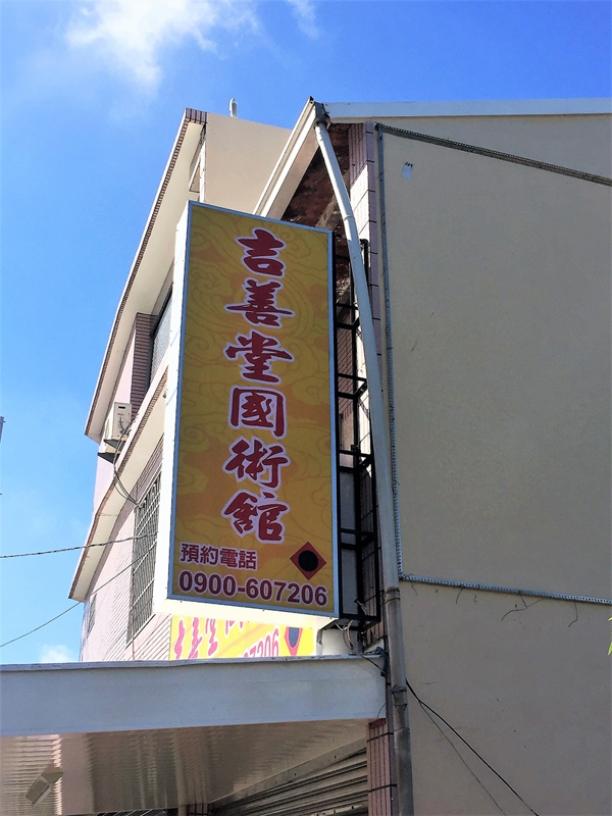 吉善堂國術館