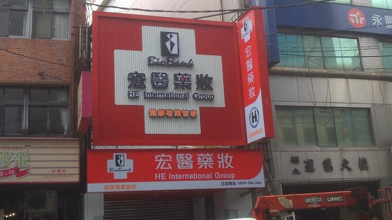 竣鴻廣告工程有限公司