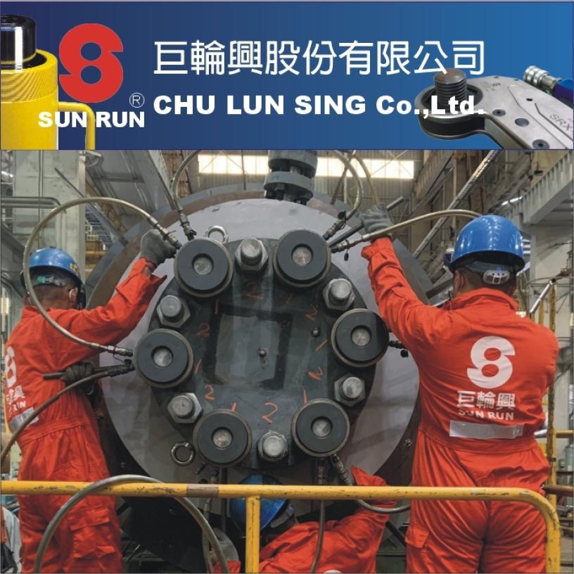 巨輪興股份有限公司-專業油壓工具製造