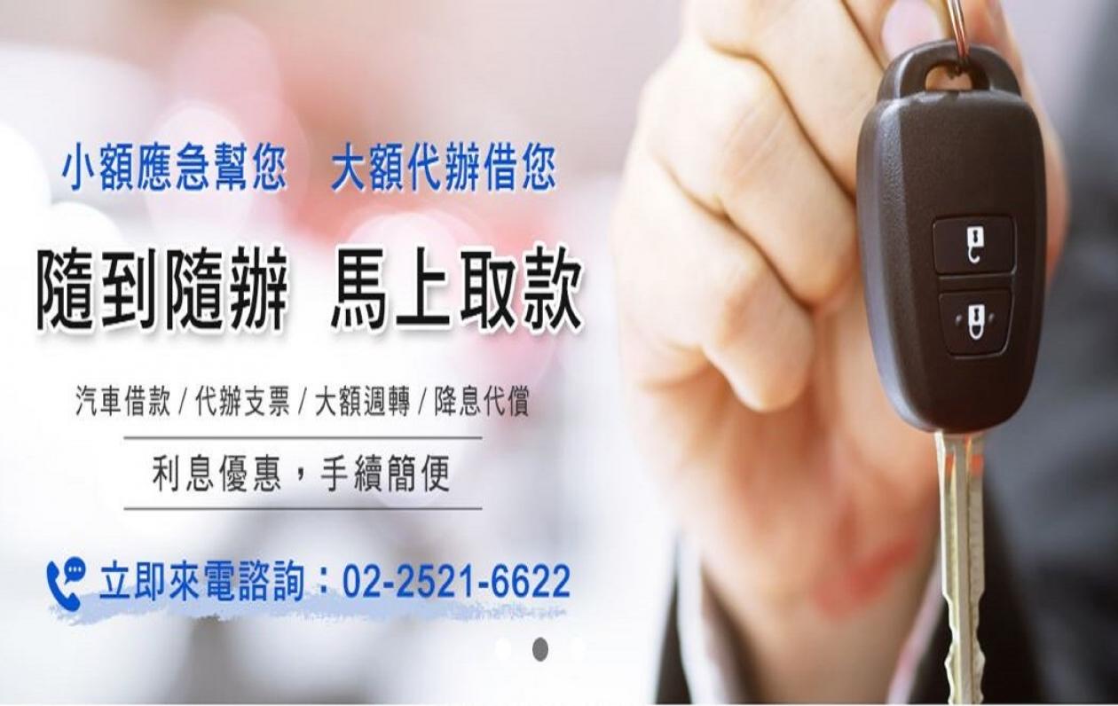 台北台新當舖汽車借款