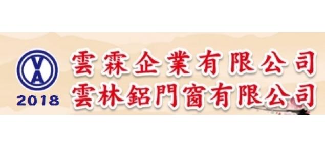 雲霖企業有限公司