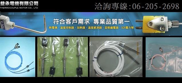 益承電機有限公司-台南熱電偶、溫度控制
