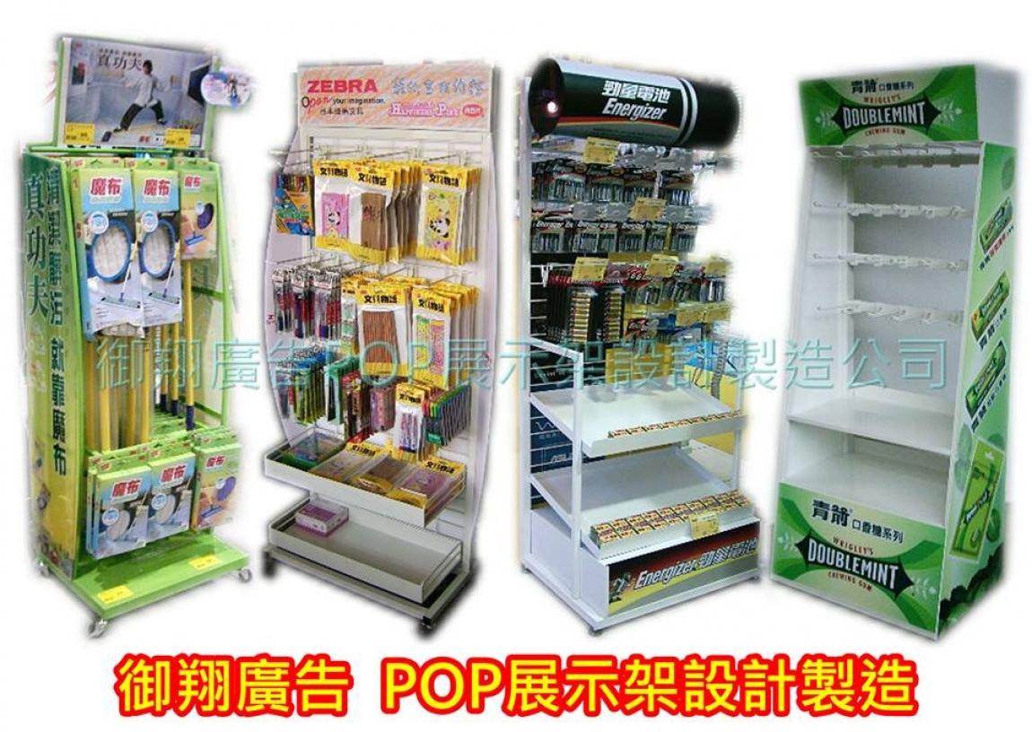 御翔廣告商品展示架設計製造公司
