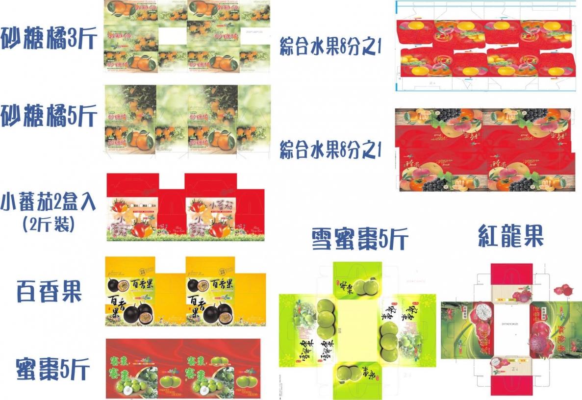 雲林紙箱工廠-曄佳隆微笑盒子紙箱工廠