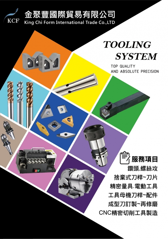 金聚豐國際貿易-切削刀、銑刀製造買賣