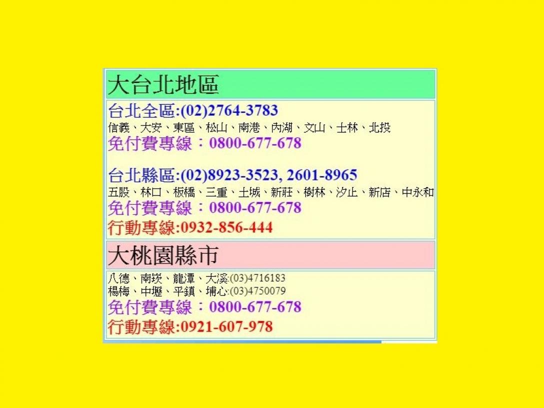 台北新北抽水肥通水管-信記環保工程