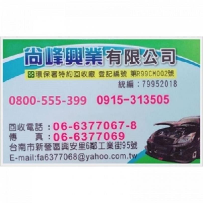 尚峰興業-台南報廢汽機車回收、棧板訂製