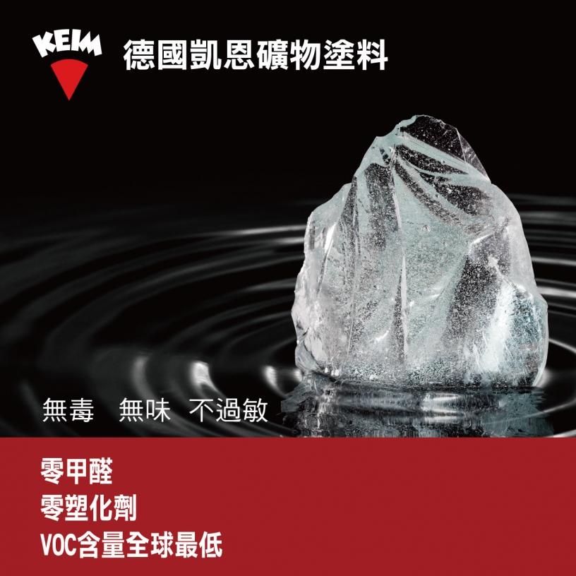 交泰興有限公司(德國凱恩礦物塗料)